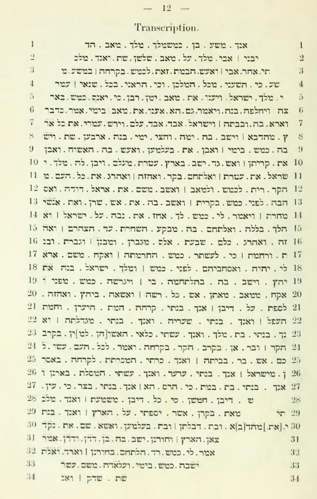 Transkription von Rudolf Smend und Albert Socin 1886