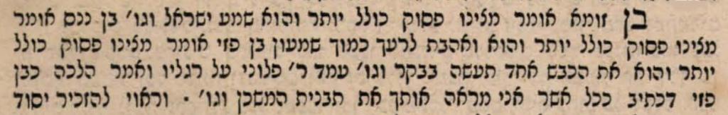 Das Zitat aus Ein Yaakov