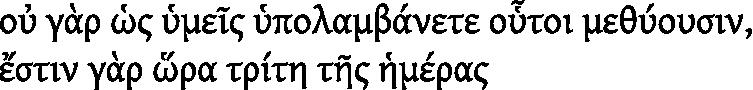 Griechischer Text von Apg 2,15