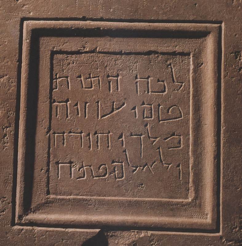 Grabinschrift mit dem Namen König Usijas