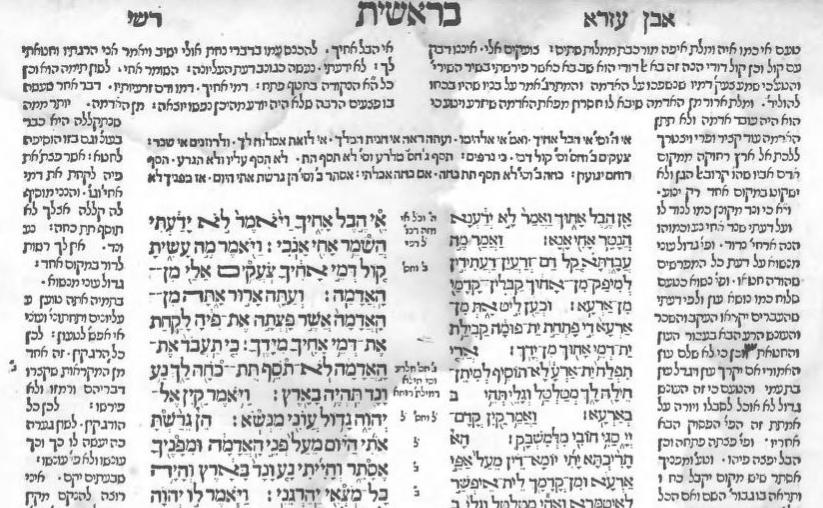 Gen 4,13 in der zweiten Rabbinerbibel